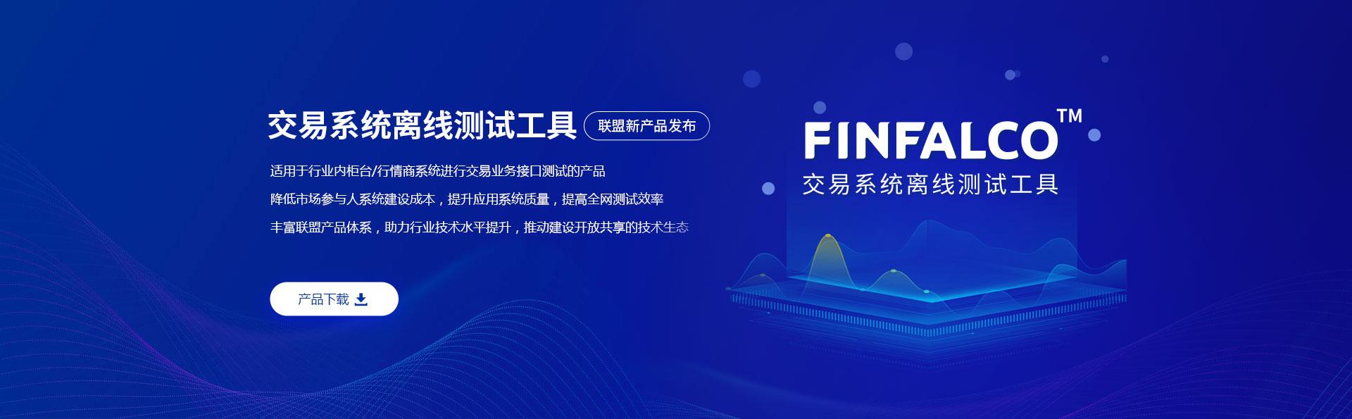 附件1:交易系统离线测试工具发布banner-PC端.jpg